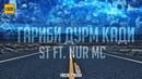 ST ft Nur MC Гариби дурм кади Озмуни ТРЕКИ МОХ