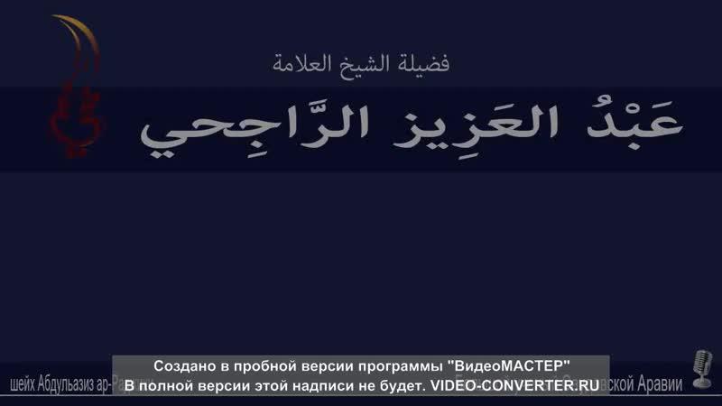 шейх Абдульазиз ар Раджихи мазхаб саляф куфр в тагута невозможен без такфира мушриков