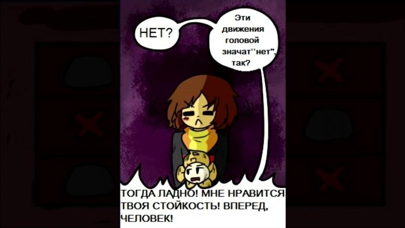 Underfell RUS - Псы и плитки (Часть 14) (Undertale comic dub) (2).mp4