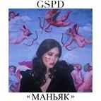 GSPD альбом Маньяк