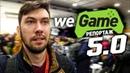 Репортаж с WeGame 5.0 - ЧТО БЫЛО НА МЕРОПРИЯТИИ? Самые дорогие ПК, ChernobyLite (WeGame 2019)