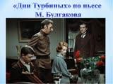 Дни Турбиных (1976) - драма, реж. Владимир Басов