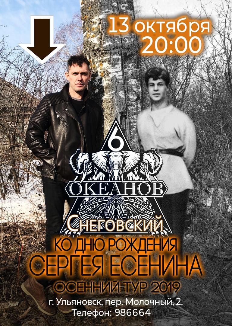 """Афиша Самара СНЕГОВСКИЙ/Ульяновск/13.10/""""Есенин"""" TOUR - 2019"""