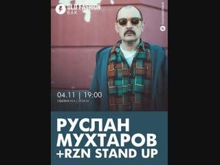 Live: Куда пойти Рязань