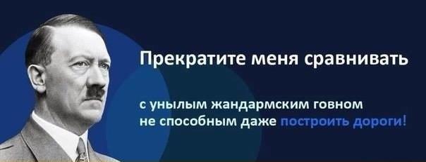 Российский сенатор требует разорвать отношения с Литвой из-за сравнения Путина с Гитлером - Цензор.НЕТ 6104
