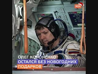 Космонавт на МКС остался без подарков