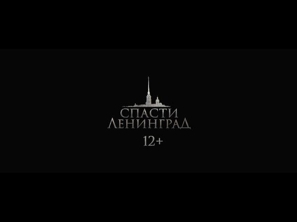Спасти Ленинград 2018 трейлер 1 новинки января 2019 драма военный на реальных событиях