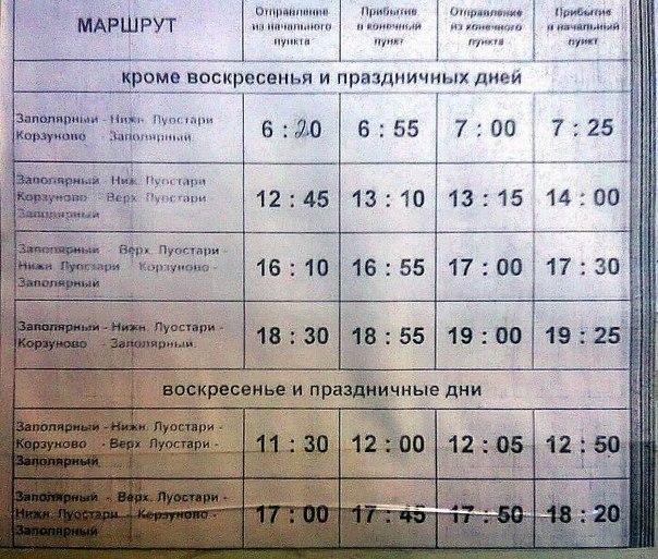 постоянно автобус оленегорск-мурманск расписание на 2016 были