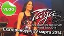 Tarja в Екатеринбурге 29.03.2014 - Colours in the Road World Tour