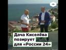 Россия 24 прорекламировала дачу Дмитрия Киселёва ROMB
