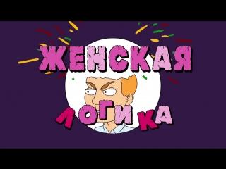 Кит Stupid Show - Женская логика
