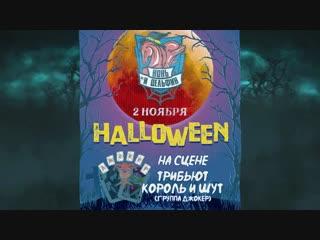 хеллоуин в Конь и Дельфин