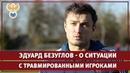 Эдуард Безуглов - о ситуации с травмированными игроками l РФС ТВ