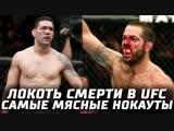 ЧУДОВИЩНЫЕ УДАРЫ ЛОКТЯМИ. ТОП-5 САМЫХ ЖЕСТКИХ НОКАУТОВ В UFC ОТ УДАРА ЛОКТЕМ. БРУТАЛЬНЫЕ ЗАМЕСЫ