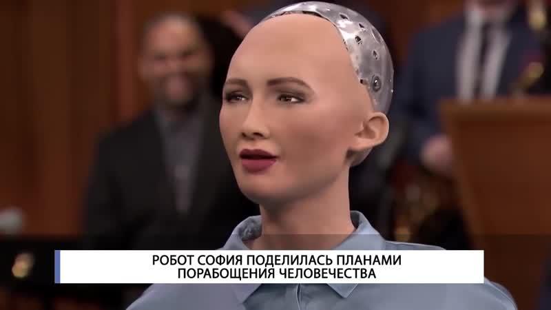 Робот София поделилась планами порабощения человечества __ itvmoldova.md