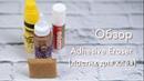 Обзор Adhesive Eraser от XYRON (ластик для клея)