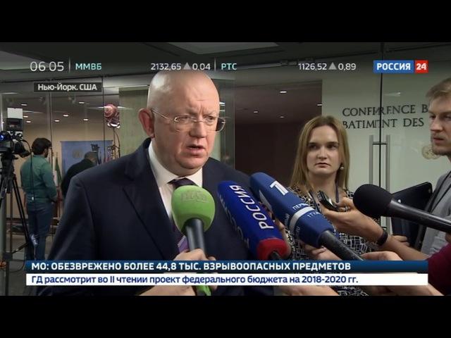 Новости на «Россия 24» • Расследование химатак: Москва допускает возможность технического продления мандата миссии