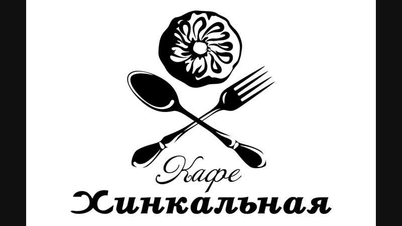 Кейс UDS Game хинкальных кафе Джорджия г. Тюмень