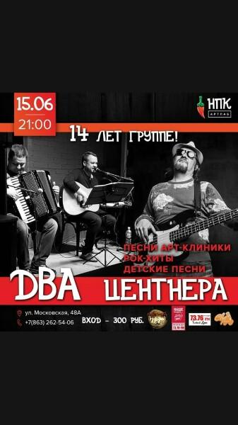 Афиша Ростов-на-Дону Два Центнера 19 мая