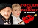 Соседи по разводу (2013) Фильм мелодрама комедия (в лучшем качестве)