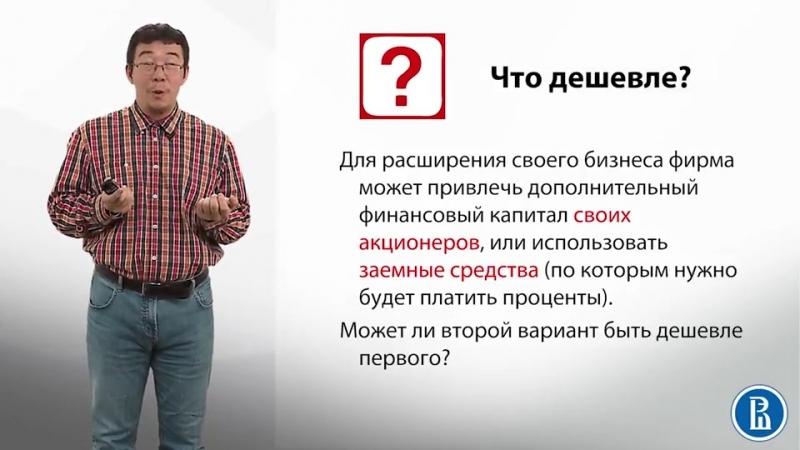 4 - 4 - 4.4. Издержки фирмы глазами экономиста (15_12)