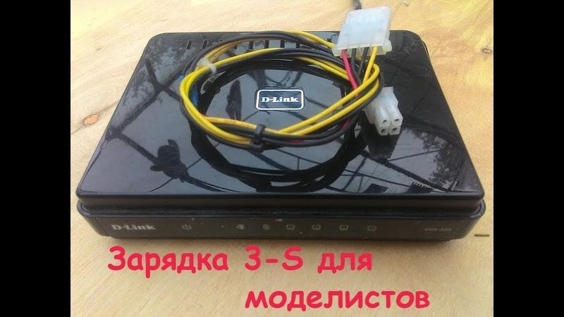 МЕГАПРОСТОЕ БАЛАНСИРОВОЧНОЕ ЗУ ДЛЯ МОДЕЛИСТОВ Imax не нуженSimple balancing battery charger