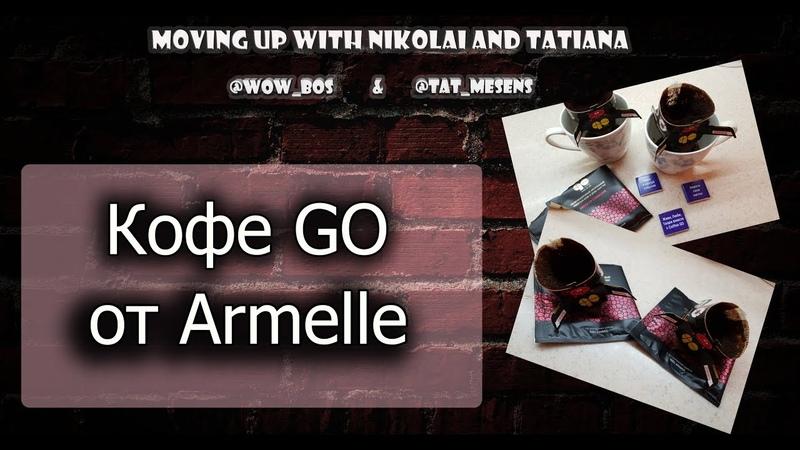 Кофе GO от Armelle / Армель / Армэль