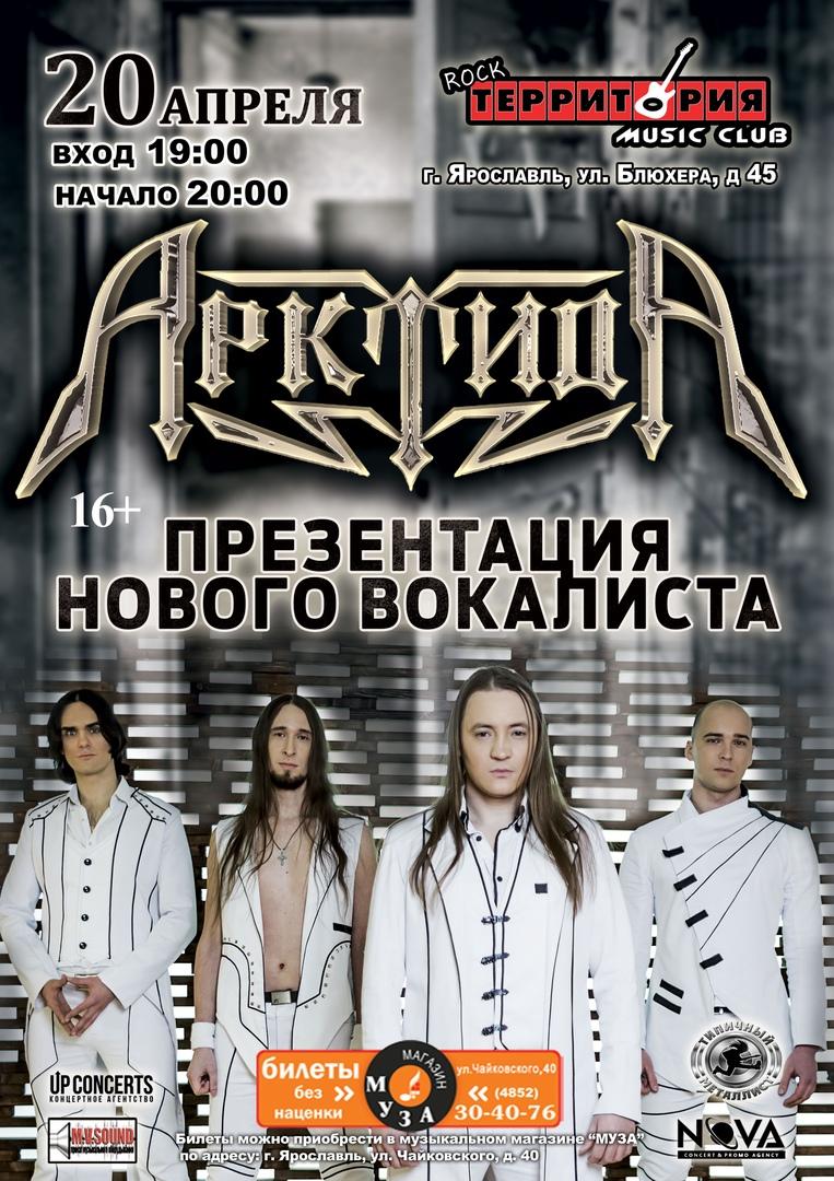 Афиша Ярославль 20.04 // АрктидА в Ярославле! // Территория