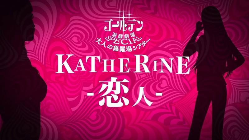 『キャサリン・フルボディ』大人の修羅場シアター03『KATHERINE -恋人-』