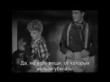 Дилижанс Stagecoach (1939) Eng + Rus Sub (1080p HD)