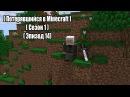 Потерявшийся в Minecraft Сезон 1 Эпизод 14 Заключение