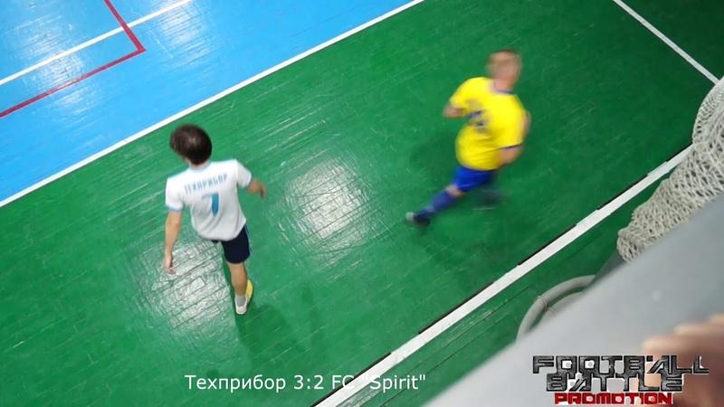 Техприбор FC Spirit 2 тайм