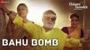 Bahu Bomb | Ekkees Tareekh Shubh Muhurat | Sanjay Mishra Chandrachoor Rai | Yuvi