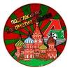 Подслушано ФК Локомотив Москва