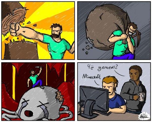 Minecraft Мемы Комиксы