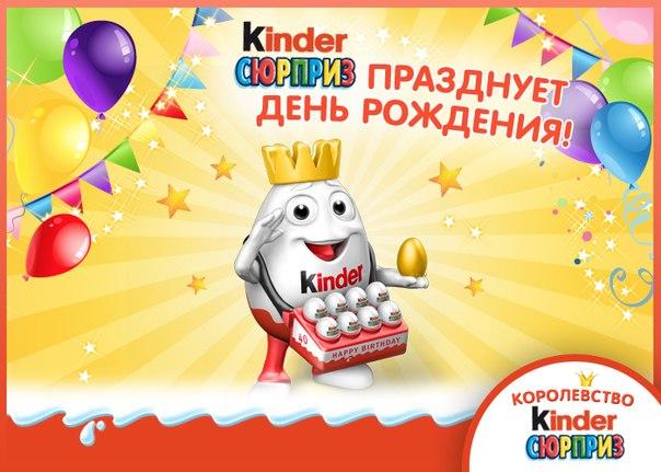Киндер сюрприз поздравление с днем рождения