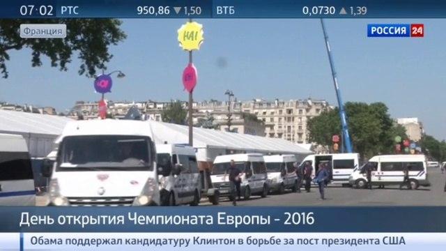 Новости на «Россия 24» • Евро-2016 стартует во Франции вопреки всем проблемам