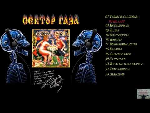 Сектор Газа - Танцы после порева (Full album) 1994