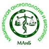 Медицинская антропология и Биоэтика