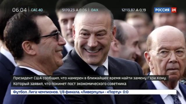 Новости на Россия 24 • В ближайшие недели в Белом доме появятся новые лица