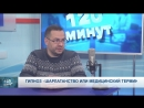 ГИПНОЗ - ШАРЛАТАНСТВО ИЛИ МЕДИЦИНСКИЙ ТЕРМИН.