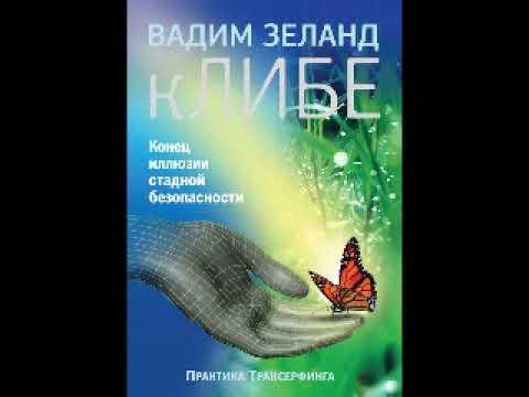 Вадим Зеланд КЛИБЕ