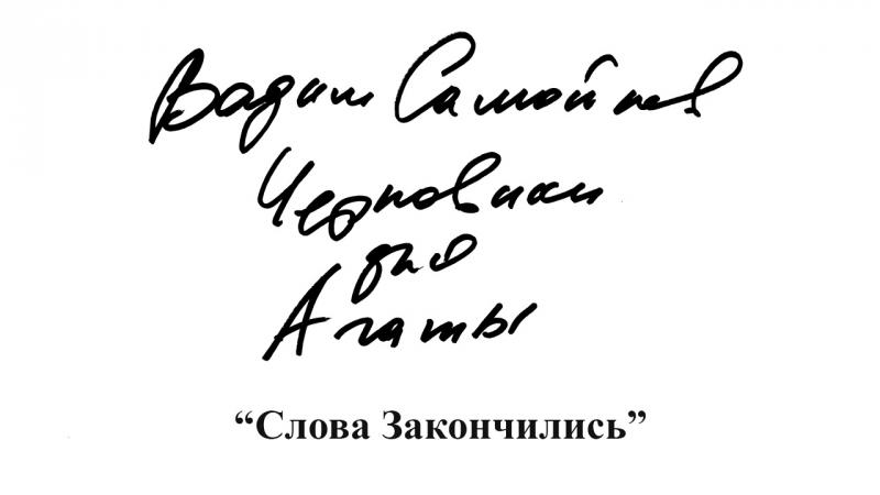 08 Slova Zakonchilis Vadim Samoilov Chernoviki dlya Agati