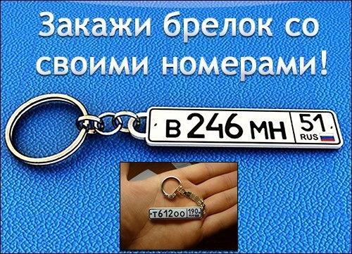 Брелок для машины с номерами своими руками