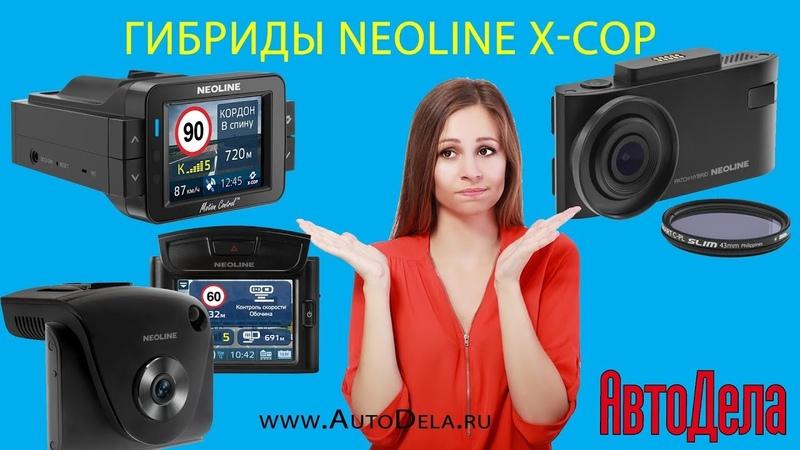 Обзор гибридов Neoline X-COP
