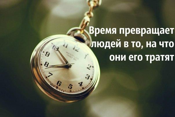 """То, что вы делаете в свободное время, есть проявление вашей силы. И если в свободное время вы не делаете ничего, точнее делаете лишь """"отдых"""", то вы медленно падаете в пропасть."""