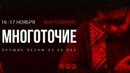 Многоточие - Жизнь и свобода 16-17.11.2018 г., Клуб GLASTONBERRY, 20 лет группе Многоточие