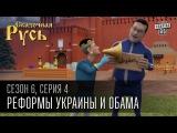 Сказочная Русь, 6 сезон, серия 4  Шило на мыло  Реформы Украины и Обама  Роспуск ГАИ