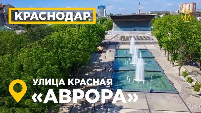 Кинотеатр Аврора Аэросъемка Краснодар центр, улица Красная, стадион Динамо 4K ВеснаHD MW_I