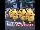 Парад покемонов